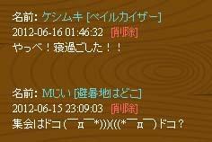 ムッキ Mジイ おさぼり理由.jpg